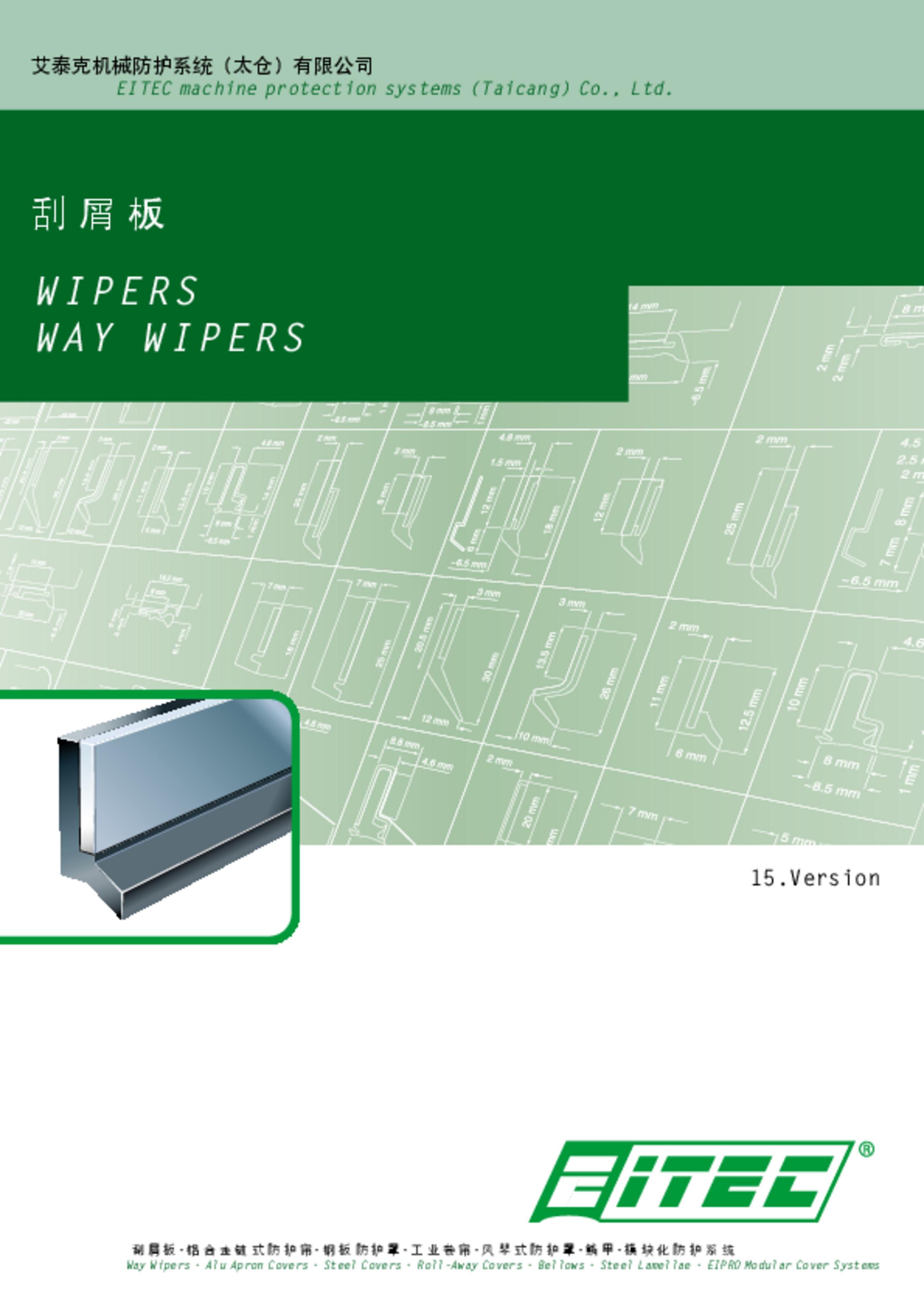 刮屑板/导轨用刮屑板